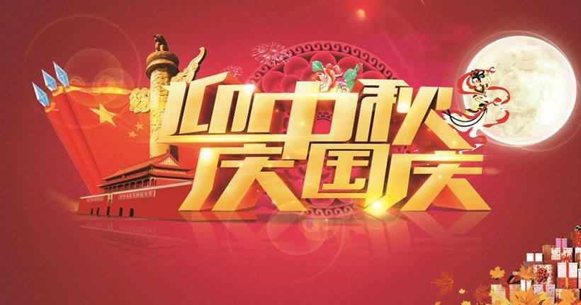 2017年中秋节,国庆节放假调休日期安排